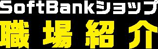 SoftBankショップ 職場紹介